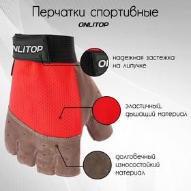 Перчатки спортивные, размер XS, цвет красный Ош