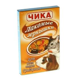 Лакомые зернышки для грызунов, 20 гр.