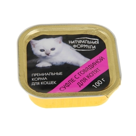 """Влажный корм """"Натуральная формула"""" для котят,  суфле с говядиной, ламистер, 100 г"""