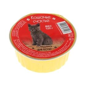 """Влажный корм """"Кошачье счастье"""" для котят, говядина, ламистер, 125 г"""