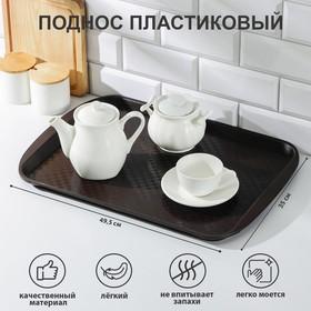 Поднос 49,5х35 см, цвет коричневый