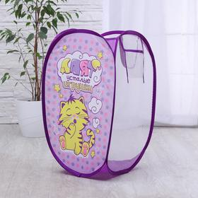 Корзина для игрушек 'Спят усталые игрушки' с ручками, цвет сиренево-розовый Ош