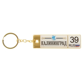 Брелок-автономер двусторонний «Калининград» Ош