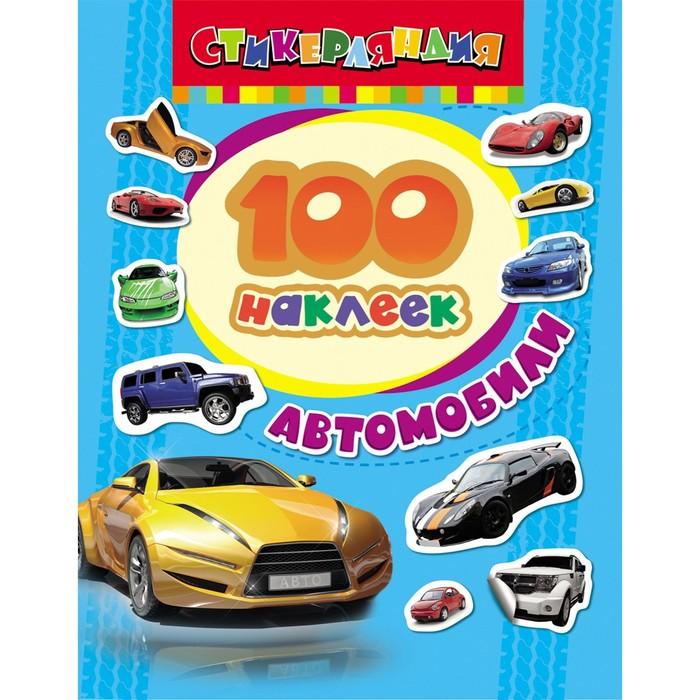 Альбом наклеек «Автомобили»