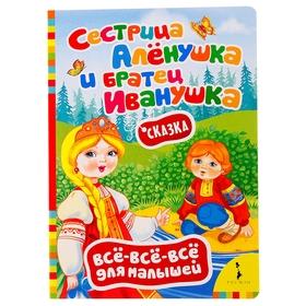 """Всё-всё-всё для малышей """"Сестрица Алёнушка и братец Иванушка"""""""