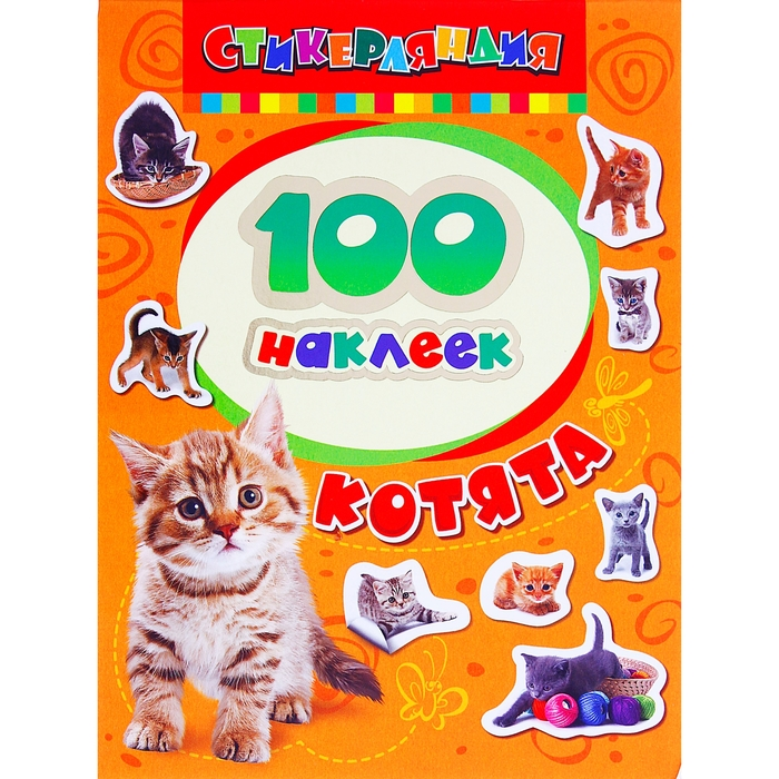 Альбом наклеек «Котята»