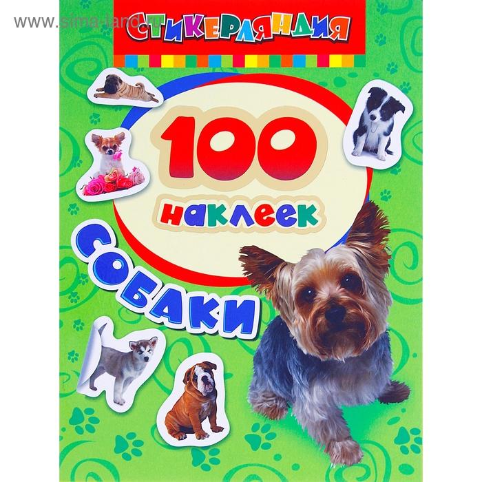 Альбом наклеек «Собаки»