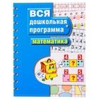 Вся дошкольная программа «Математика»