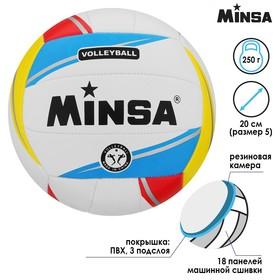Мяч волейбольный MINSA, PVC, 18 панелей, машинная сшивка, размер 5, 230 г