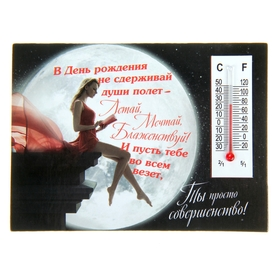 Магнит с термометром «В День Рождения, ты просто совершенство» Ош