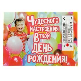 Магнит с термометром «Чудесного настроения в твой День Рождения!» Ош