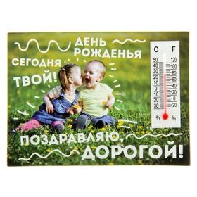 Магнит с термометром «День Рожденья сегодня твой» Ош