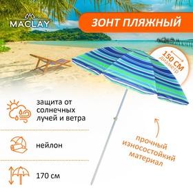 Зонт пляжный «Модерн» с механизмом наклона, серебряным покрытием, d=125 cм, h=170 см, МИКС Ош