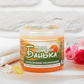 Мыло густое для бани Апельсиновое наслаждение, 450 мл