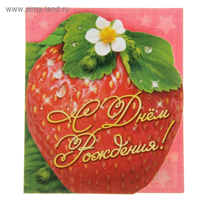 поздравление от ягод юбиляршу жены друзей-мужчин норовят