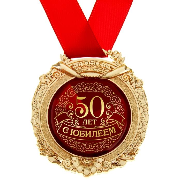 Поздравления маме с юбилеем с медалью