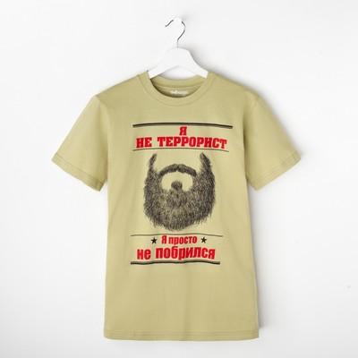 "Футболка мужская Collorista 3D ""Я не террорист"", размер S (44), 100% хлопок, трикотаж - Фото 1"