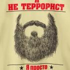 "Футболка мужская Collorista 3D ""Я не террорист"", размер S (44), 100% хлопок, трикотаж - Фото 2"