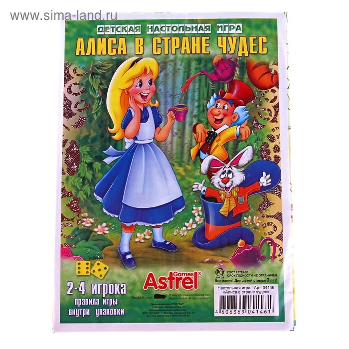 Настольная игра «Алиса в стране чудес»