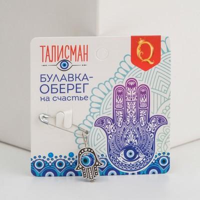"Булавка-оберег ""Рука счастья"", 2 см, цвет синий в серебре"
