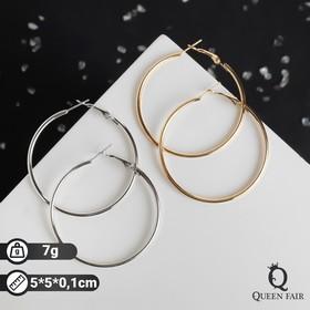 Серьги-кольца 'Классика' d=5 см, цвет МИКС Ош