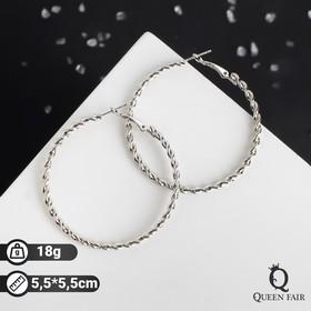 Серьги-кольца 'Крученый', цвет серебро, d=5,5см Ош