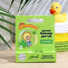 Бальзам для губ детский МОЕ СОЛНЫШКО  с экстрактом алоэ 2.8гр Ош