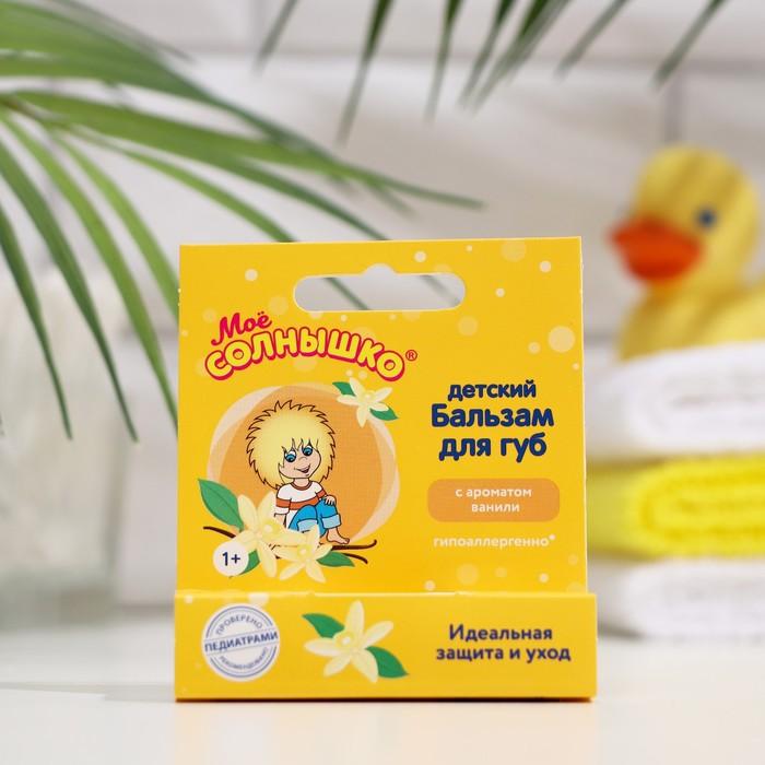 Бальзам для губ МОЕ СОЛНЫШКО  ваниль в футляре 2.8гр
