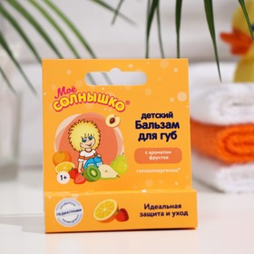 Бальзам для губ МОЕ СОЛНЫШКО  фрукты в футляре 2.8гр Ош