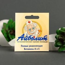 Губная помада гигиеническая 'Айболит' в футляре, 2,8 г Ош