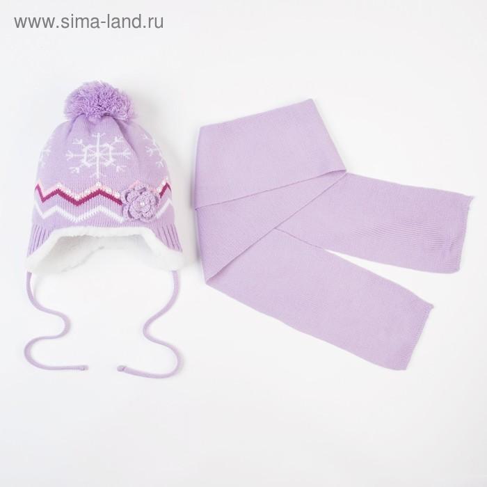 Комплект (шапка, шарф), сиреневый, размер 46-48 см (1-2 года)