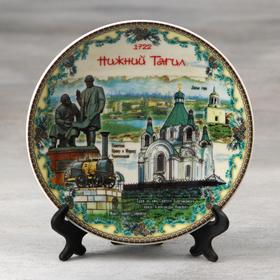 Тарелка сувенирная «Нижний Тагил», d= 15 см Ош