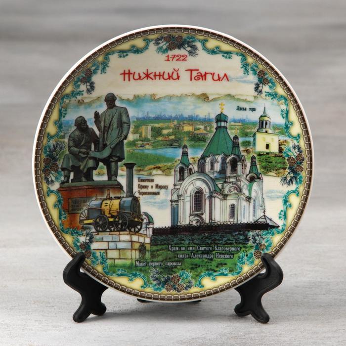 Тарелка сувенирная Нижний Тагил, d 15 см