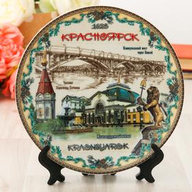 Тарелка сувенирная «Красноярск», d=20 см Ош