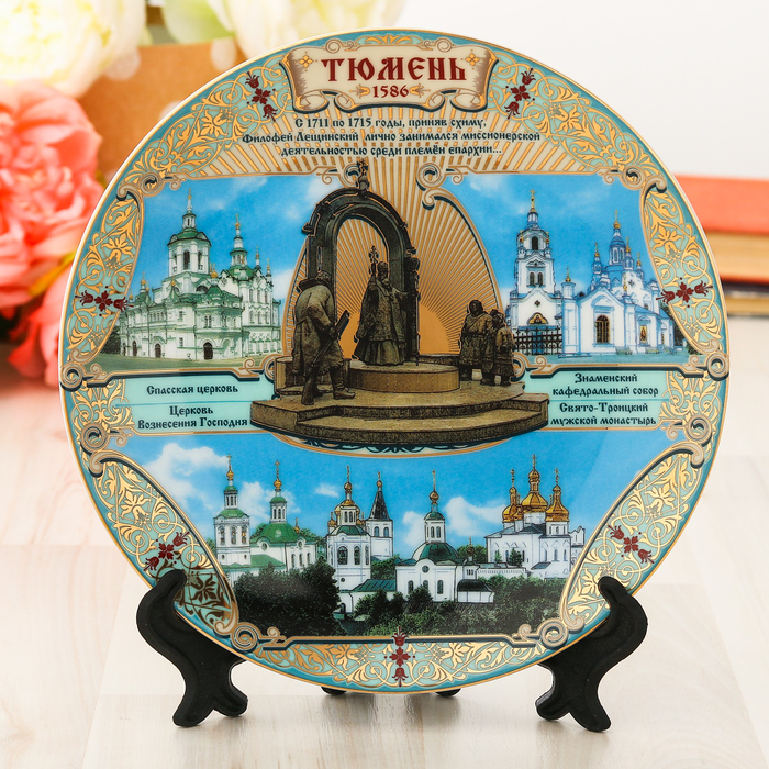 Тарелка сувенирная Тюмень, d 20 см
