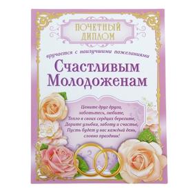 поздравления жениху и невесте при дарения обложке этого альбома