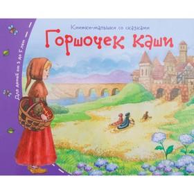 Книга «Горшочек каши» Книжки-малышки