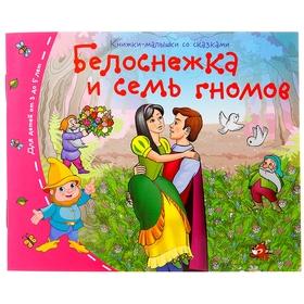 Книжки-малышки. Белоснежка и семь гномов