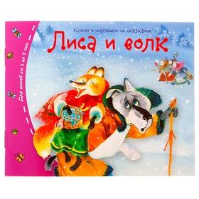 Книга «Лиса и волк» Книжки-малышки