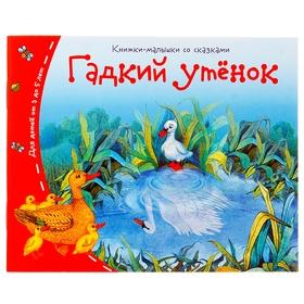 Книга «Гадкий утёнок» Книжки-малышки
