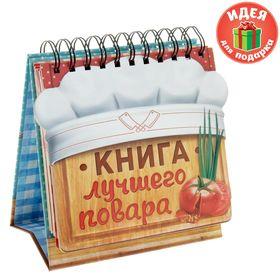 Кулинарная книга 'Книга лучшего повара' Ош
