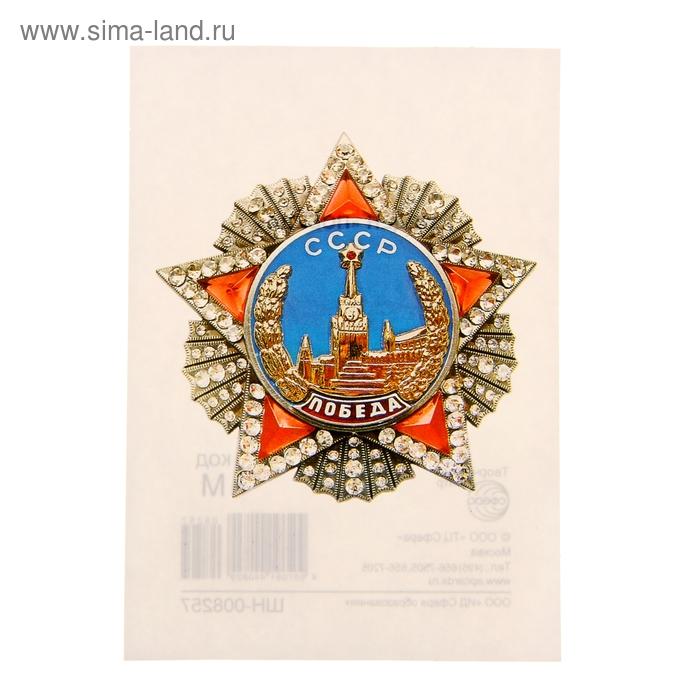 Наклейка Орден Победа