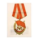 Наклейка Орден Красного знамени