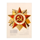 Наклейка Орден Отечественной войны 1 степени