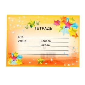 Наклейка на тетрадь 'Звезды' Ош