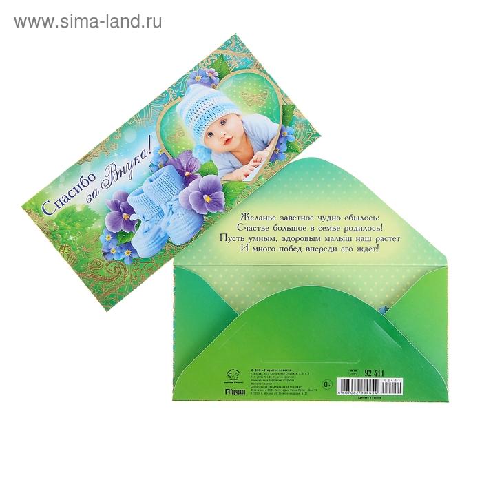 Конверт с поздравлением для денег рождение внука распечатать кишева