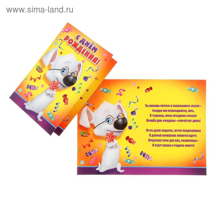 Игры белка и стрелка открытка