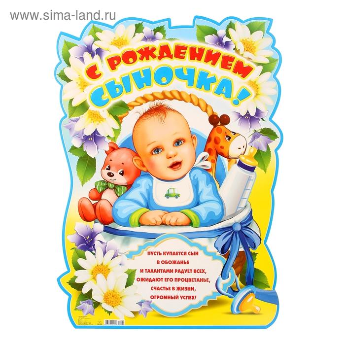 представляет собой открытка маме с рождением сына 2 года вам сделать вот