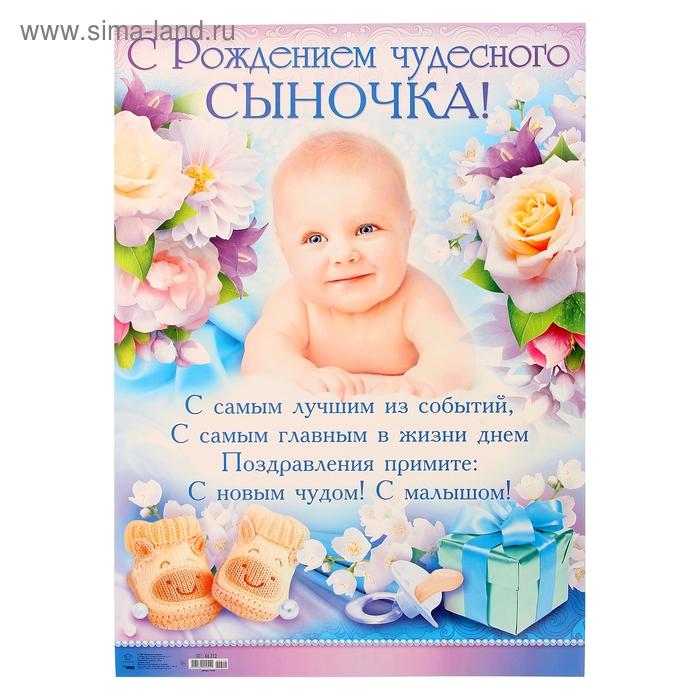 Лучшие поздравления короткие при рождении ребенка
