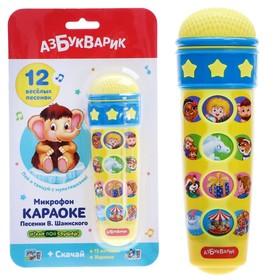 Микрофон «Караоке», проигрывает песенки В. Шаинского